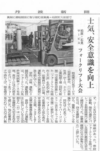 丹波新聞取材記事