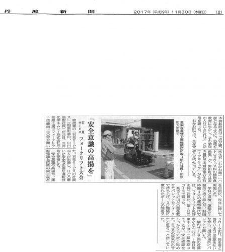 20171130丹波新聞取材